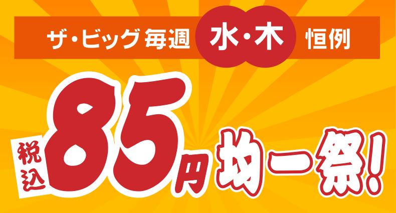 85円均一祭 マックスバリュ北海道株式会社