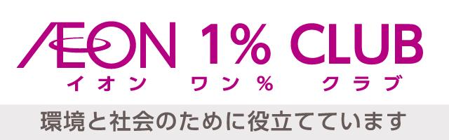 AEON 1% CLUB