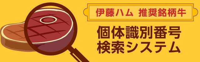 伊藤ハム 推奨銘柄牛 個体識別番号検索システム