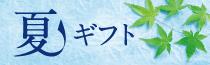 まだ見ぬ、日本のこころとの出会い。うれしいをさがそう イオンの夏ギフト(2015年お中元ギフト)