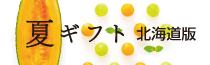 北海道の美色を贈ろう イオンの夏ギフト(2015年お中元ギフト)