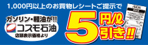 マックスバリュ北海道誕生15周年記念 1,000円以上のお買物レシートご提示でガソリン・軽油が5円/リットル引き!