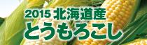 2015北海道産とうもろこし