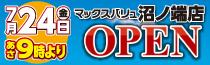 マックスバリュ北海道 沼ノ端店7月24日(金)あさ9時よりオープン!