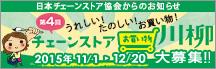 第4回お買い物川柳コンテスト
