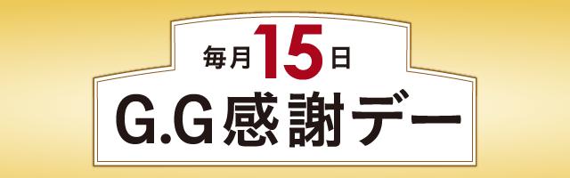G.G感謝デー – マックスバリュのGG感謝デーは、55歳以上のお客さまがおトク!