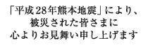 「平成28年熊本地震」に被災された皆さまへ