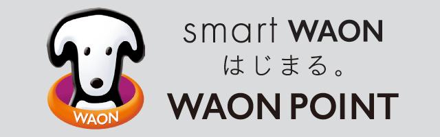 新ポイントカード誕生!smartWAONはじまる。