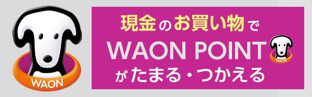 現金のお買い物でWAON POINTがたまる・つかえる smartWAON
