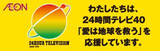 2017年度24時間テレビ②