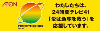 2018年度24時間テレビ