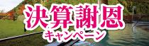 マックスバリュ 北海道  2017決算謝恩キャンペーン