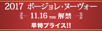 ボージョレ・ヌーヴォー11月16日(木)解禁!早期ご予約で早得プライス最大16%OFF!