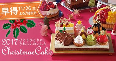 2017年マックスバリュのクリスマスケーキカタログ。おトクな早得は11月26日(日)まで