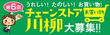 日本チェーンストア協会 お買物川柳