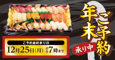 寿司・お刺身 年末ご予約受付中。最終承り期日12月25日(月)よる7時まで