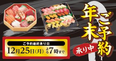 寿司・オードブル年末ご予約受付中。最終承り期日12月25日(月)よる7時まで