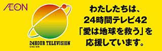 2019年度24時間テレビ