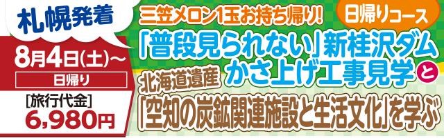 7/27(火)〆日帰りバスツアー(行先:三笠市)