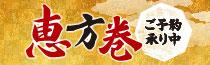 恵方巻き2019