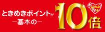 本告9/21~28 ときめきポイント10倍