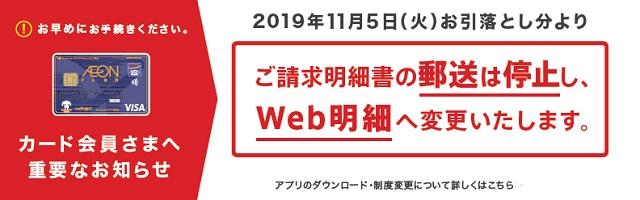 ACS WEB明細