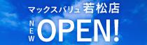 若松店NEW OPEN