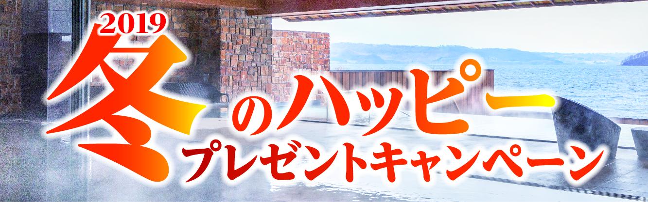 冬の温泉CP